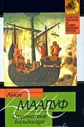 Амин Маалуф - Странствие Бальдасара