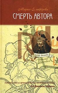 Мария Елиферова - Смерть автора