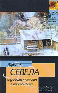 Эфраим Севела - Мужской разговор в русской бане