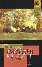 Иван Тургенев - Рудин. Ася (сборник)