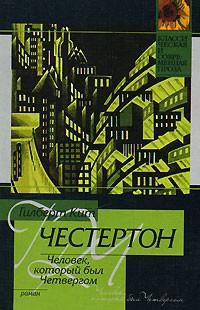 Гилберт Кит Честертон - Человек, который был Четвергом