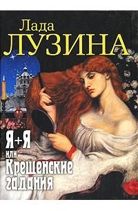 Лада Лузина - Я+Я, или Крещенские гадания (сборник)