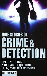 Джилл Харви - True Stories of Crime & Detection (сборник)