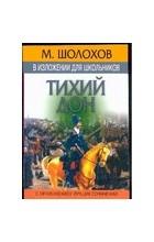 Шолохов М.А. - Тихий Дон