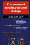 - Современный китайско-русский словарь