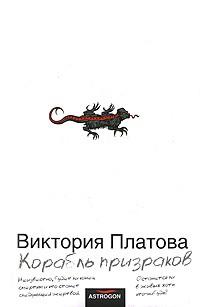 Виктория Платова - Корабль призраков