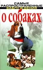 - Самые распространенные заблуждения о собаках