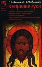 Г. В. Носовский, А. Т. Фоменко - Крещение Руси