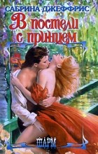 Сабрина Джеффрис - В постели с принцем