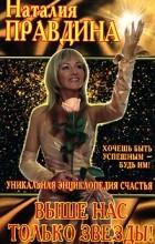 Наталия Правдина - Выше нас только звезды!