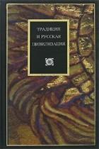 без автора — Традиция и русская цивилизация