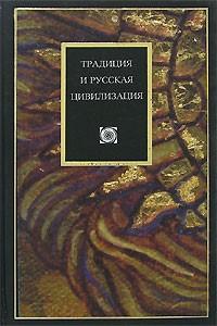 Наталья Иртенина - Традиция и русская цивилизация