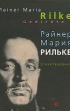 Райнер Мария Рильке - Rainer Maria Rilke: Gedichte / Райнер Мария Рильке. Стихотворения