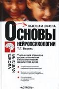 Т. Г. Визель - Основы нейропсихологии