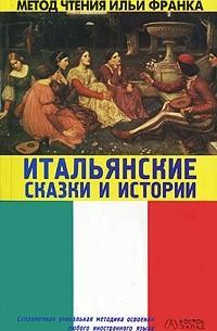 - Итальянские сказки и истории / Fiabe italiane (сборник)
