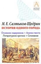 """Салтыков-Щедрин М.Е. - М.Е. Салтыков-Щедрин """"История одного города"""". Основное содержание. Анализ текст"""
