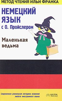 Отфрид Пройслер - Немецкий язык с О. Пройслером