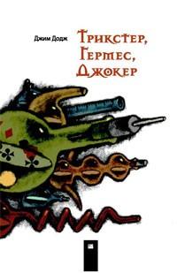 Джим Додж - Трикстер, Гермес, Джокер