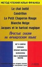 без автора - Le chat botte. Cendrillon. Le Petit Chaperon Rouge. Blanche Neige. Jacques et le haricot magique / Простые сказки на французском языке (сборник)