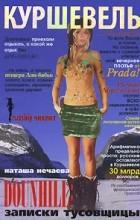 Наташа Нечаева - Куршевель. Dounhill. Записки тусовщицы