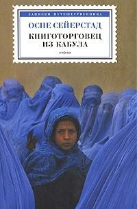 Осне Сейерстад - Книготорговец из Кабула