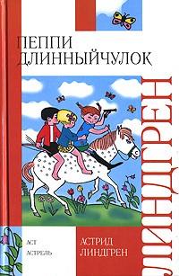 Астрид Линдгрен - Пеппи Длинныйчулок (сборник)
