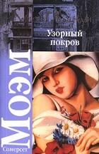 Сомерсет Моэм - Узорный покров. Театр (сборник)