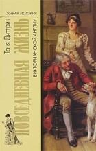 Таня Диттрич - Повседневная жизнь Викторианской Англии