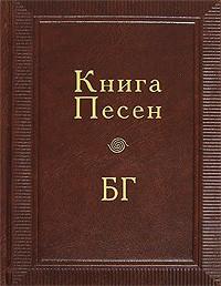 Б. Б. Гребенщиков - Книга Песен БГ (подарочное издание)