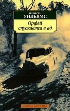 Теннесси Уильямс - Орфей спускается в ад (сборник)