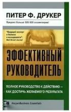 Питер Ф. Друкер — Эффективный руководитель