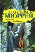 Икста Майя Мюррей - Королева нефритов