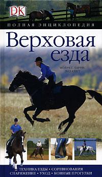 - Верховая езда. Полная энциклопедия