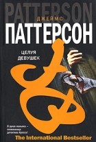 Джеймс Паттерсон - Целуя девушек