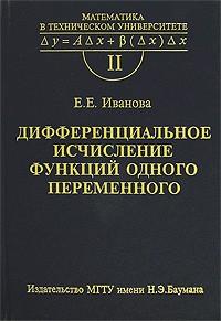Е. Е. Иванова - Дифференциальное исчисление функций одного переменного
