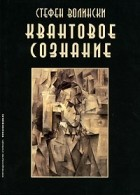 Стефен Волински - Квантовое сознание