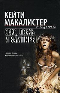 Секс ложь вампир