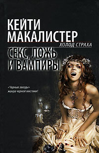 Вампиры для секс