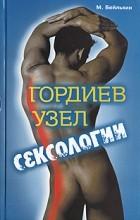 М. Бейлькин - Гордиев узел сексологии