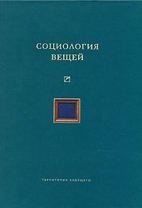 - Социология вещей (сборник)