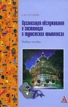 А. В. Сорокина — Организация обслуживания в гостиницах и туристских комплексах