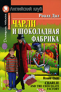 Charlie and the chocolate factory дата выхода, системные.