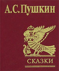 А. С. Пушкин - А. С. Пушкин. Сказки (подарочное издание) (сборник)
