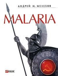 Андрей Мелехов - Malaria