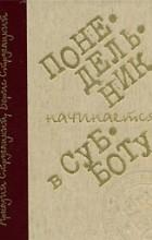 Аркадий Стругацкий, Борис Стругацкий - Понедельник начинается в субботу