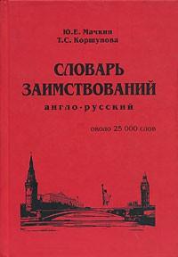 Англо русский словарь заимствований