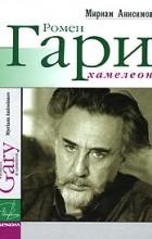 Мириам Анисимов - Ромен Гари, хамелеон