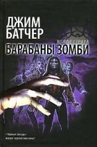 Джим Батчер - Барабаны зомби