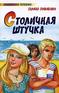галина гордиенко девичья обида слепа читать онлайн