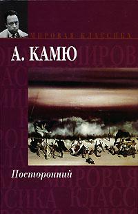 А. Камю - Посторонний. Чума (сборник)